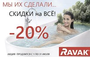 Ravak Акция -20%